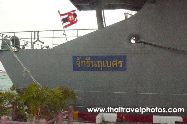 เรือหลวงจักรีนฤเบศร